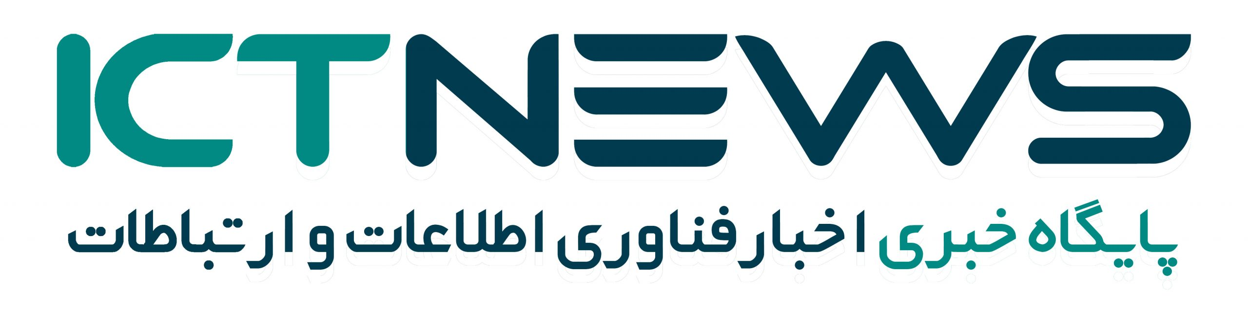 پایگاه خبری اخبار فناوری اطلاعات و ارتباطات