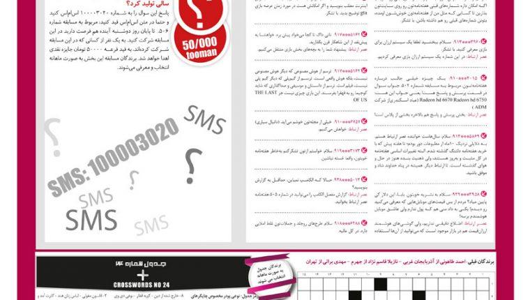 AsreErtebat_Weekly_506_12