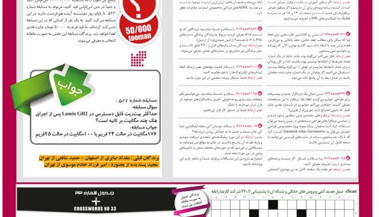 AsreErtebat_Weekly_524_12