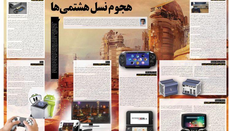 AsreErtebat_Weekly_524_8-9