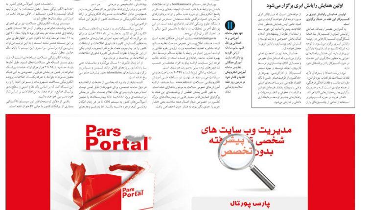 AsreErtebat_Weekly_531_11
