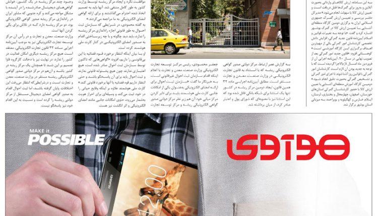 AsreErtebat_Weekly_555_7