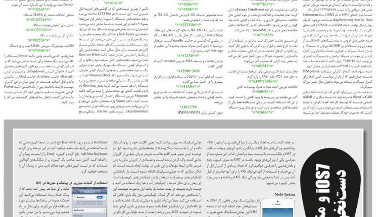 AsreErtebat_Weekly_558_14