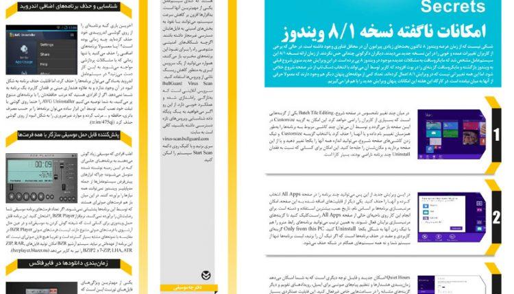 AsreErtebat_Weekly_558_6