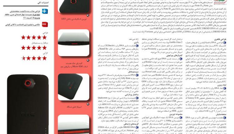 AsreErterbat_Weekly_504_10