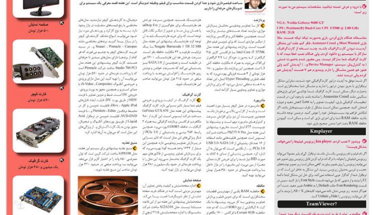 AsreErterbat_Weekly_504_4
